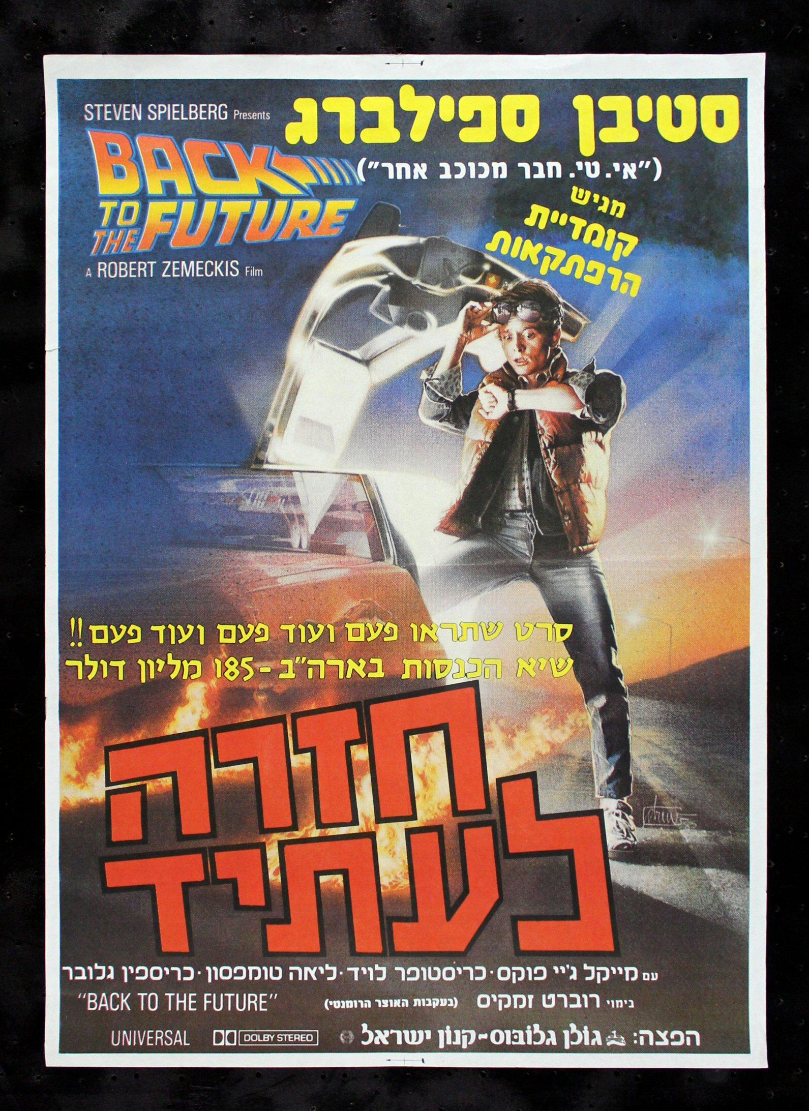 back to the future cinemasterpieces israel hebrew